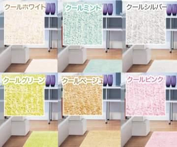 カラーバリエーションは6色 お部屋の色にあわせて